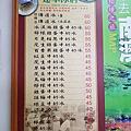 食花蓮-建華冰店 東大門夜市 北港羊肉大王 明心紅茶 佳興冰果店 豐春冰菓店