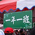 建國國小校慶-20111127
