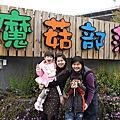 魔菇部落彰化遊-20120225
