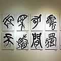 生活照一三八(107.7.1)