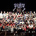 2012 第十八屆成果展 - 全「復」「舞」裝