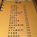 呂河日本料理MENU