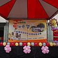 參與~愛與希望園遊會20080419