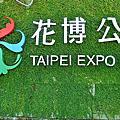 台北2014戶外景觀大展