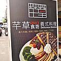 芊草義式料理