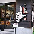 上禾町日式燒肉-北新店