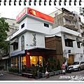 20110630 新竹咖哩番