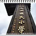 20110703~05南投--麒麟潭/德興瀑布/內湖國小
