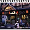 20110705 新竹魚仙日式燒烤(GOMAJI)