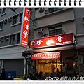 20110711 新竹珍古介韓式料理