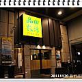 20111120新竹品田牧場