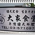 20120908 新竹漁市大眾食堂