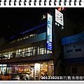 20121021新竹舊漁港咖啡