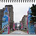20121231 新竹玻璃工藝館