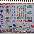 20130118天福高峰活動
