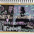 20130119竹北蕎安娜咖啡館