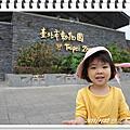 20110422台北木柵之旅--動物園篇