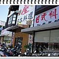 20110509新竹楓之屋日式料理