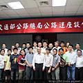 2011/9/30 交通部公路總局公路迷座談會