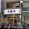 20190529原州韓式料理