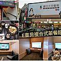 20200208E書坊複合式茶餐館