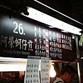 20090412台北奧萬大外圍大龍峒夜市