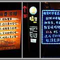 090801 宜蘭小吃連莊之旅+橘子咖啡