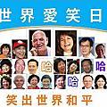2018世界愛笑日在台南