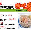 0709極美味鮮蝦