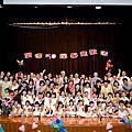 [台北畢業典禮]20120629 愛德幼稚園第50屆畢業典禮