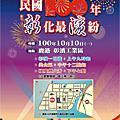 2011.10.10 百年國慶煙火在彰化(彰濱)