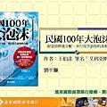 書籍 民國一百年大泡沫介紹