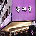 陶板屋板橋文化店
