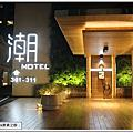 桃園潮旅館