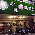 小月豬肉湯飯專賣店