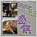20111215 二訪盛饌牛排
