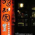 20111110 昭和園燒烤吃到飽