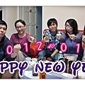20111231 龍騰虎躍~新年快樂