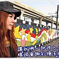 20111217 高雄.橋頭童趣彩繪牆