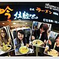 20120621 六張犁吟拉麵吧