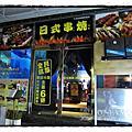 20120824 內湖盛鑫串燒