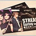 20130417 Stream Lounge