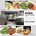 20141004 LG-士林食尚曼谷