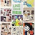 20150822 南西三越Line插畫展