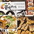 20150927 Day1:新村八色烤肉+夜弘大