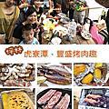 20160911 虎寮潭山莊烤肉趣
