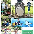 20161015 新竹松湖