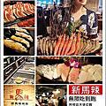 20180922 西門新馬辣武昌店