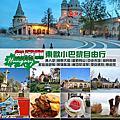 20181108 Day1:北京-匈牙利