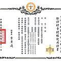 2010年台灣養蜂協會國產蜂產品驗證證書